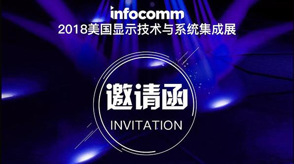 InfoComm USA 2018丨6月,去拉斯维加斯感受顶级视听!