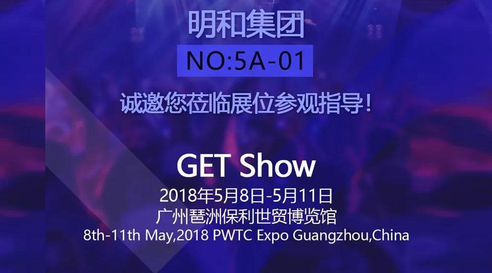 2018 GETshow丨明和向您发出诚挚邀约!