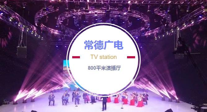 常德广电演播厅丨璀璨新生 重塑典范!