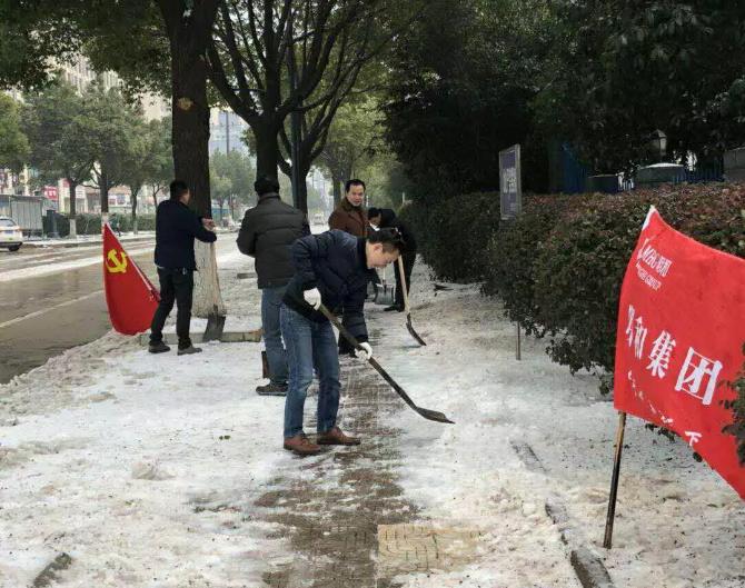 明和党员齐奋战 扫雪除冰暖星城!