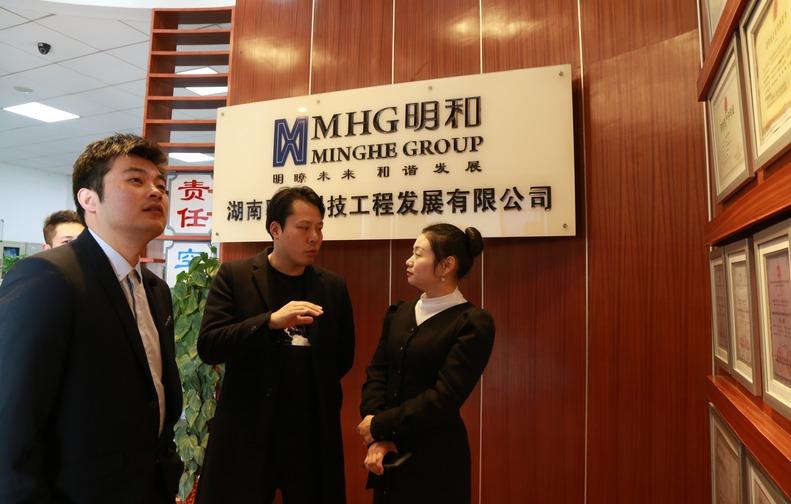 潇影文产投公司赴明和集团洽谈,将全面战略合作