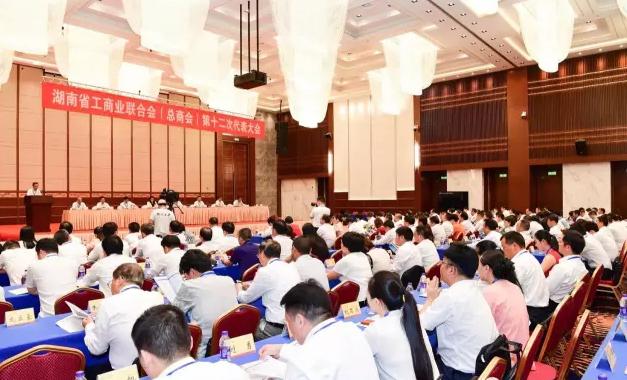 湖南省工商联(总商会)第十二次代表大会召开 明和集团董事长傅高武先生再次当选常务委员