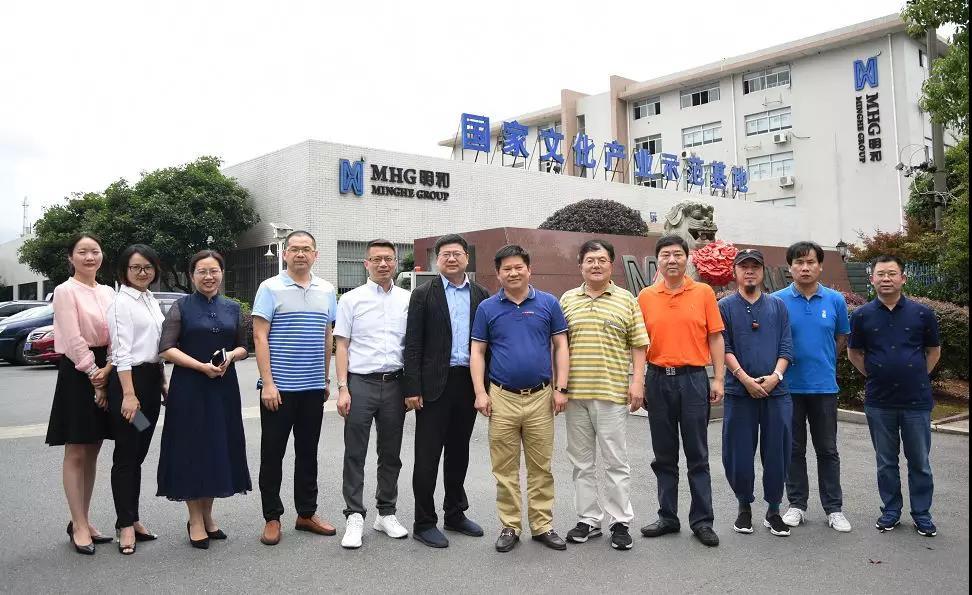 共论趋势 共促发展丨中国照明学会专家调研组莅临明和产业园调研指导