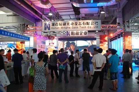 明和企业亮相湖南省第五届LED光显技术及城市照明展览会