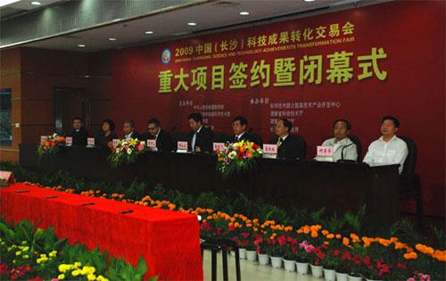 2009中国(长沙)科技成果转化交易会圆满闭幕暨我公司重大科研项目签约