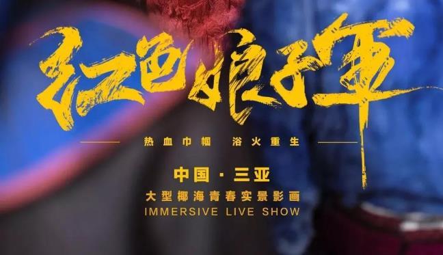 大型实景剧《红色娘子军》即将公演,明和助力三亚文旅名片诞生!