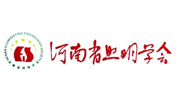 明和光电受邀河南省照明学会五周年活动