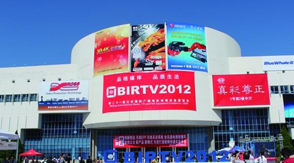 """明和光电""""2012北京国际广播电影电视设备展览会""""诚邀莅临品鉴"""