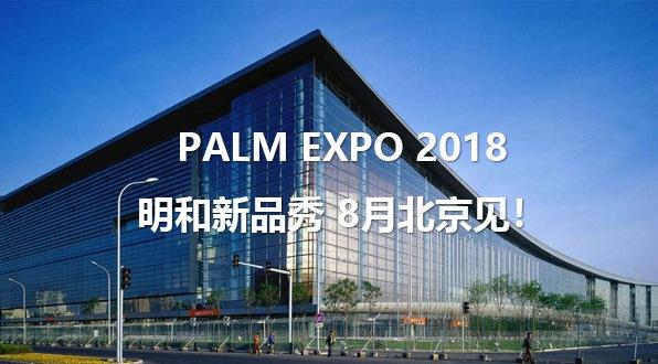 PALM EXPO 2018丨明和新品秀 8月北京见!