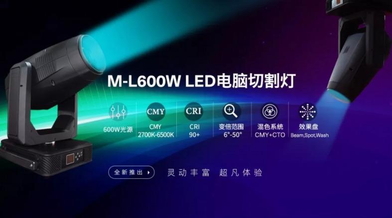600W LED切割灯丨炫彩灵动 超凡体验!