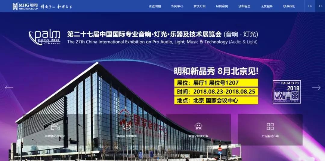 重磅升级 !明和集团新版中文官网正式上线运行