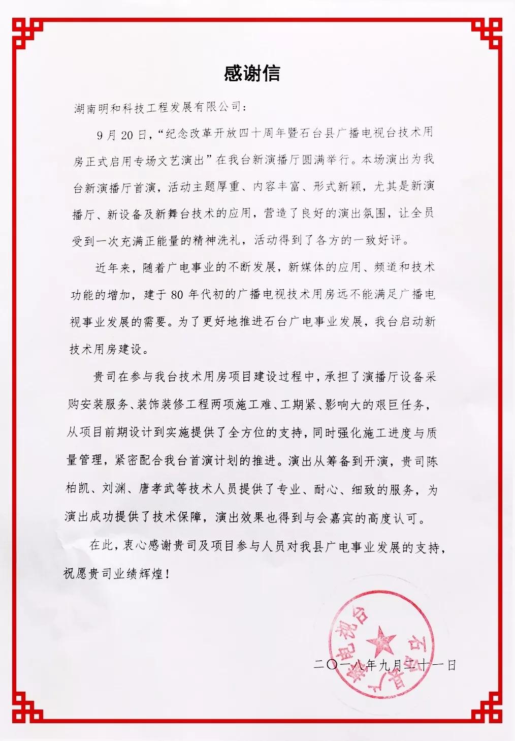 石台县广播电视台为明和及项目团队发来感谢信