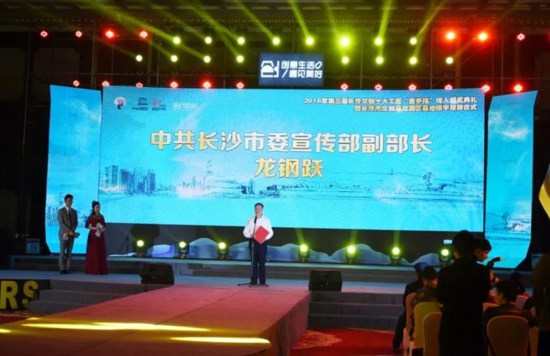 长沙市委宣传部副部长龙钢跃