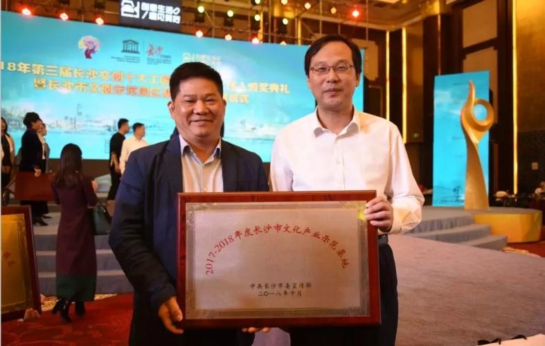 明和集团董事长傅高武先生接受授牌