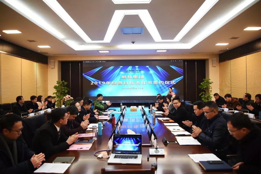明和集团2019年度经营目标责任书签约仪式及工作计划汇报会议召开
