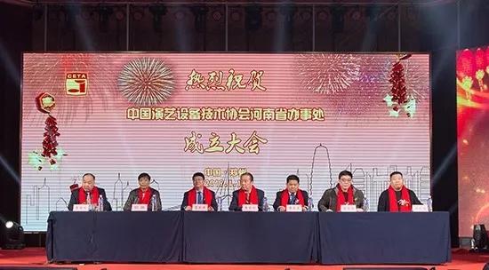 明和集团董事长傅高武先生出席CETA河南省办事处成立大会并致辞