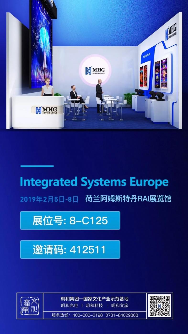 明和参展全球规模最大的专业视听展览会——欧洲系统集成展(ISE)
