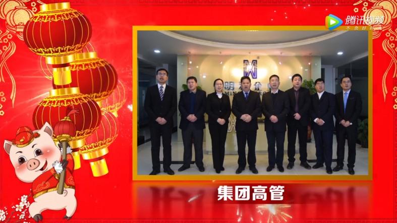 福满亥岁 喜迎新春丨明和集团给您拜年啦!