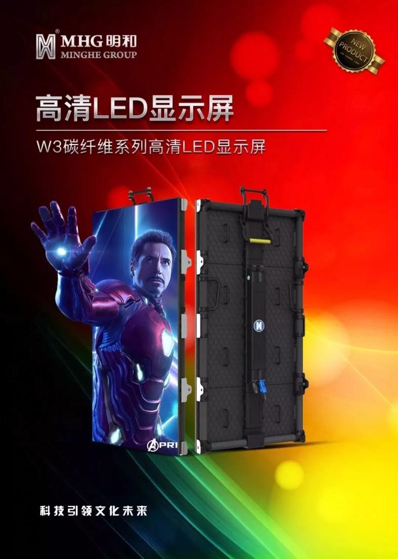 W3超清碳纤维LED显示屏