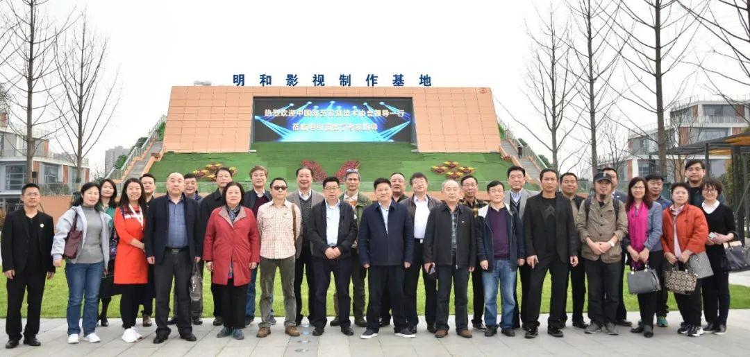 盛会将启 大咖云集丨中国演艺设备技术协会朱新村理事长一行莅临明和集团考察指导