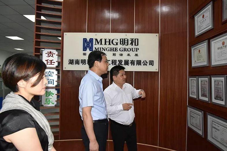 长沙市委常委、宣传部部长高山一行莅临明和产业园调研指导