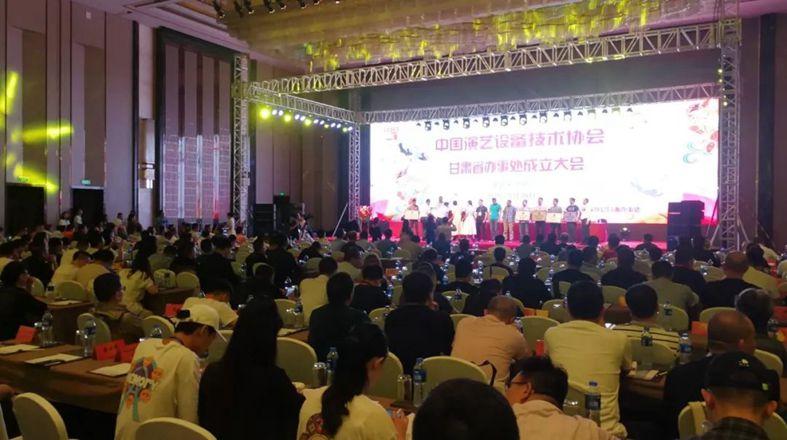 热烈祝贺!中国演艺设备技术协会甘肃省办事处成立!