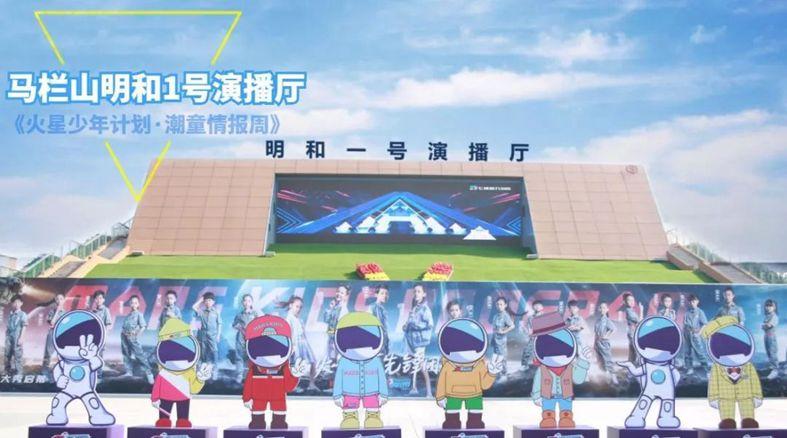 """""""火星少年""""空降马栏山!王牌导演阵容 打造最IN潮童综艺!"""