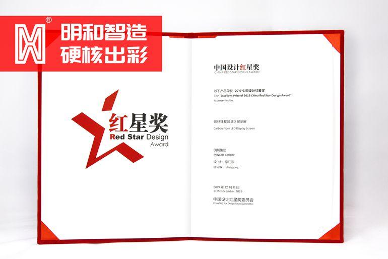 硬核出彩!明和斩获中国设计界奥斯卡红星奖