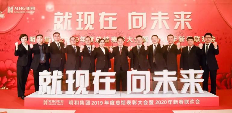 就现在 向未来丨明和集团2020新春年会圆满举行!