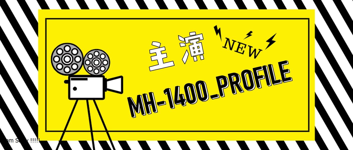 MH-1400_PROFILE丨大功率,优体验,真出彩!