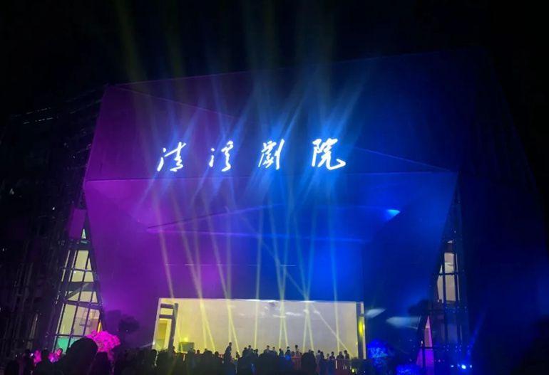 硬汉团队连续奋战168小时,清溪剧院彰显明和精神